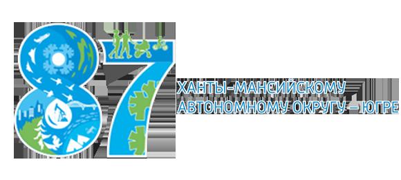Ханты-Мансийскому автономному округу - ЮГРЕ